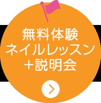 東京・池袋ネイルスクール・個別説明会実施中!