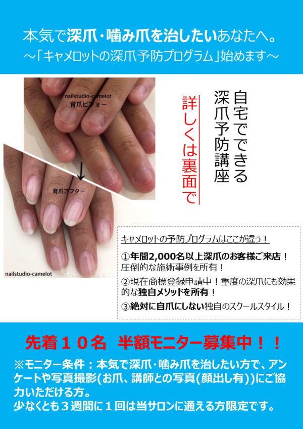 深爪予防プログラム
